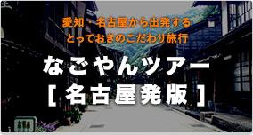 なごやんツアー[名古屋発版]